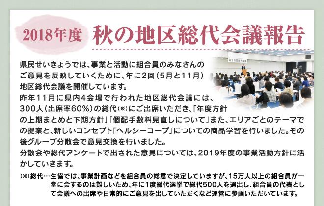 soudaikaigi2018_01