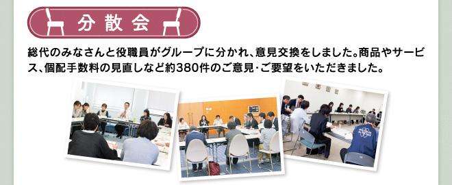 soudaikaigi2018_02
