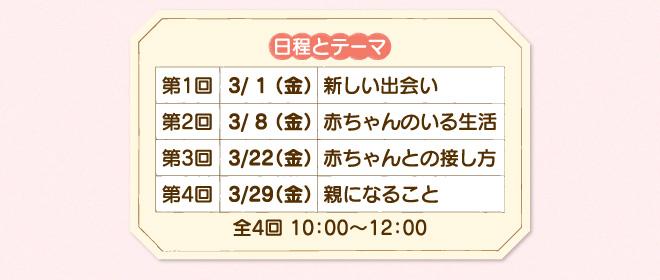 bp-program_02