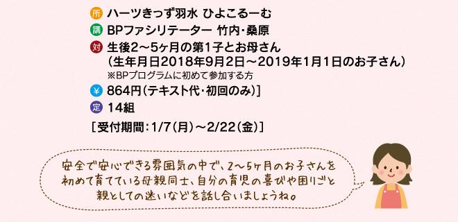 bp-program_03