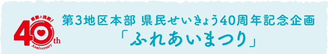 event40th_fureaimatsuri_01