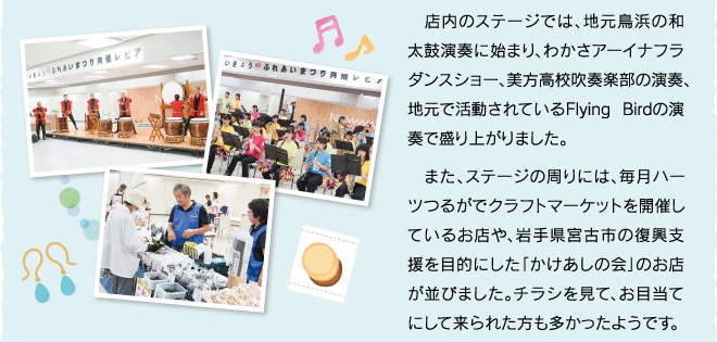 event40th_fureaimatsuri_03