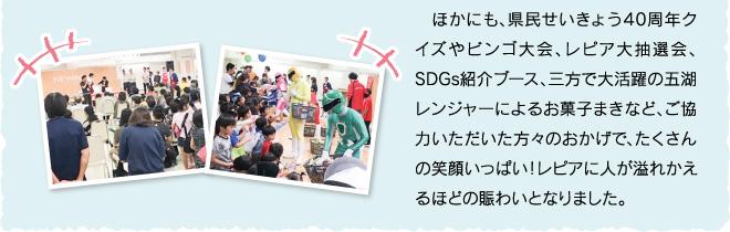 event40th_fureaimatsuri_06