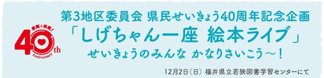 event40th_shigechanichiza_01