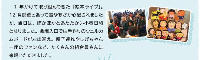 event40th_shigechanichiza_02