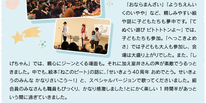 event40th_shigechanichiza_04