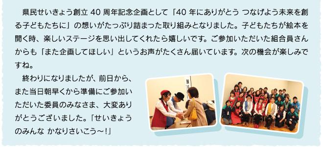 event40th_shigechanichiza_05