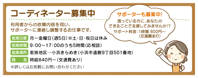 kurashisupport201901_04