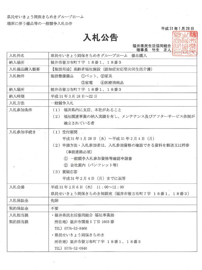 okabokirameki-announcement-201901