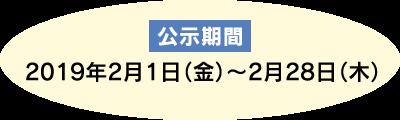 公示期間 2019年2月1日(金)~2月28日(木)