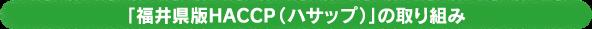 kaminaka_haccp_03