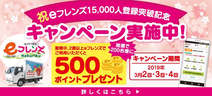 祝 eフレンズ15,000人登録突破記念 キャンペーン実施中!