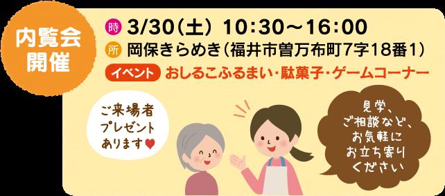 内覧会開催 3/30(土)10:30~16:00