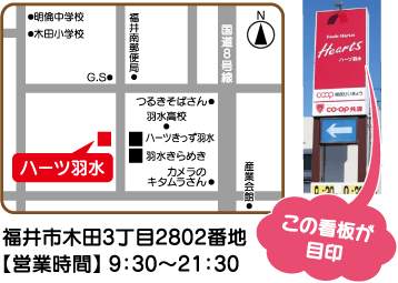 usui_map