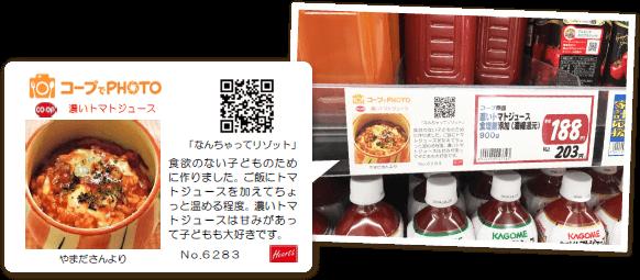 COOP 濃いトマトジュース