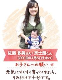 佐藤多美さんと宗士朗くん(2019年1月5日生まれ)