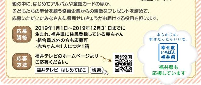 応募方法 福井テレビのホームページよりご応募ください。