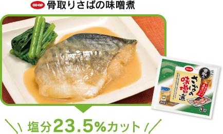 骨取りさばの味噌煮 塩分23.5%カット
