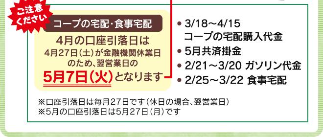 コープの宅配・食事宅配 4月の口座引落日は4月27日(土)が金融機関休業日のため、翌営業日の5月7日(火)となります