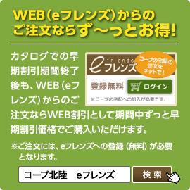 WEB(eフレンズ)からのご注文ならず~っとお得!