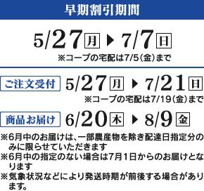 早期割引期間 5/27(月)~7/7(日)