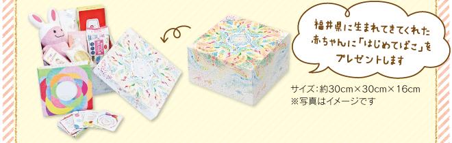福井県に生まれてきてくれた赤ちゃんに「はじめてばこ」をプレゼントします サイズ:約30cm×30cm×16cm