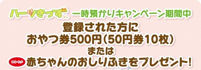 一時預かりキャンペーン期間中登録された方におやつ券500円(50円券10枚)またはco-op赤ちゃんのおしりふきをプレゼント!