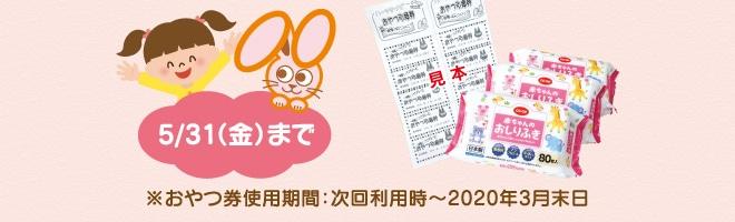 5/31(金)まで ※おやつ券使用期間:次回利用時~2020年3月末日