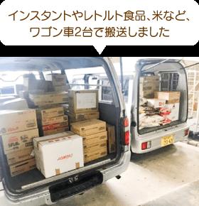 インスタントやレトルト食品、米など、ワゴン車2台で搬送しました