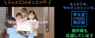 テレビCMオンエア中
