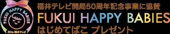福井テレビ開局50周年記念事業に協賛『FUKUI HAPPY BABIES』 はじめてばこプレゼント