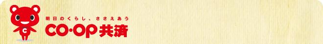 kyousai201906_01