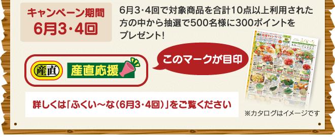 sanchokuRecipe201906_02