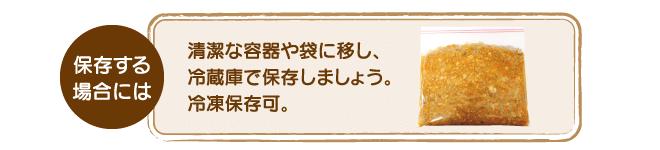 sanchokuRecipe201906_12