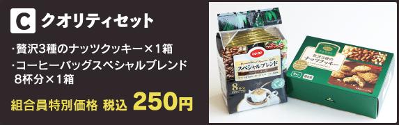 【C】クオリティーセット