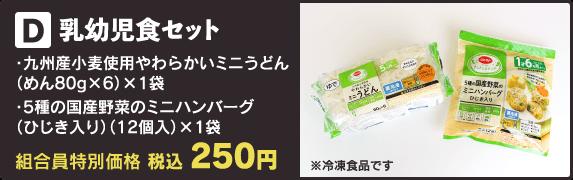 【D】乳幼児食セット
