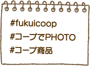 #fukuicoop #コープでPHOTO #コープ商品