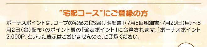 """""""宅配コース""""にご登録の方"""