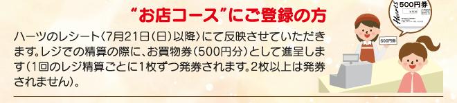"""""""お店コース""""にご登録の方"""