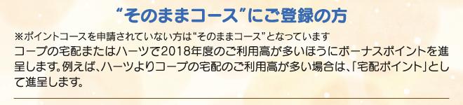 """""""そのままコース""""にご登録の方"""