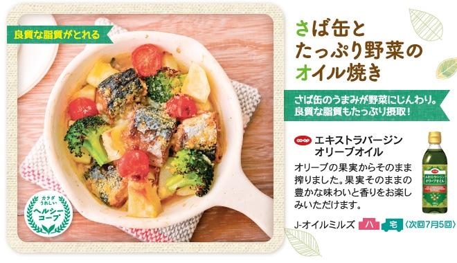 さば缶とたっぷり野菜のオイル焼き CO・OPエキストラバージンオリーブオイル