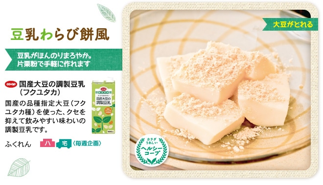 豆乳わらび餅風 CO・OP国産大豆の調製豆乳(フクユタカ)