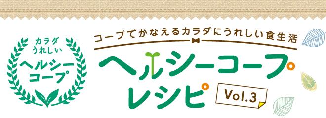 コープでかなえるカラダにうれしい食生活 ヘルシーコープレシピ vol.3
