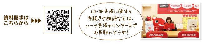 CO・OP共済に関する手続きや相談などは、ハーツ共済カウンターまでお気軽にどうぞ!