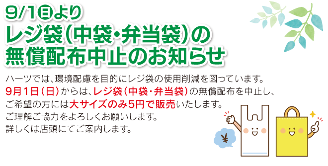 レジ袋(中袋・弁当袋)の無償配布中止のお知らせ
