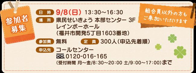 参加者募集 9/8(日) 13:30~16:30