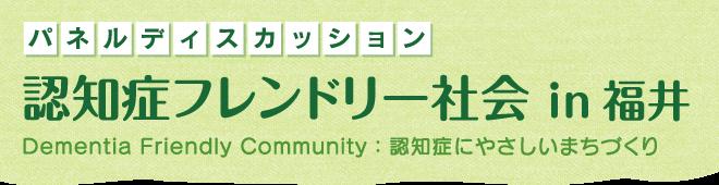 パネルディスカッション 認知症フレンドリー社会 in 福井