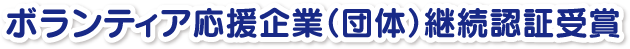 ボランティア応援企業(団体)継続認証受賞