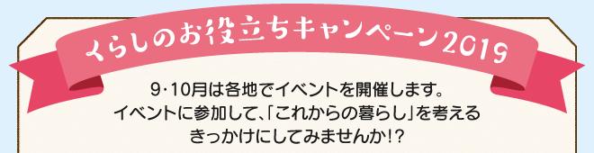 くらしのお役立ちキャンペーン2019
