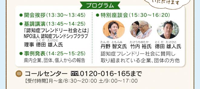 認知症フレンドリー社会 in 福井